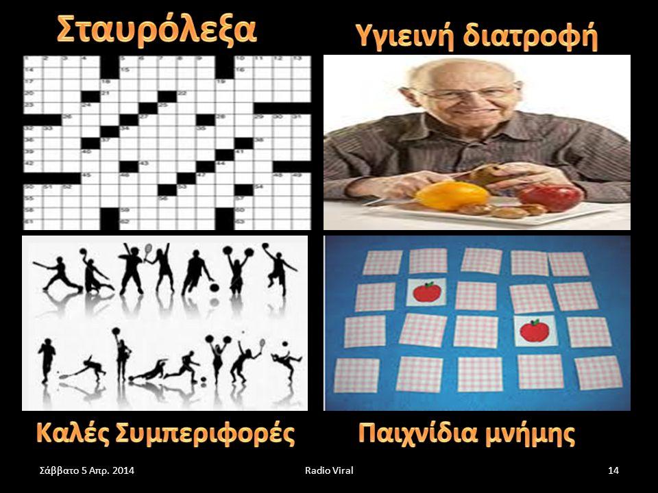 Σταυρόλεξα Υγιεινή διατροφή Παιχνίδια μνήμης Καλές Συμπεριφορές
