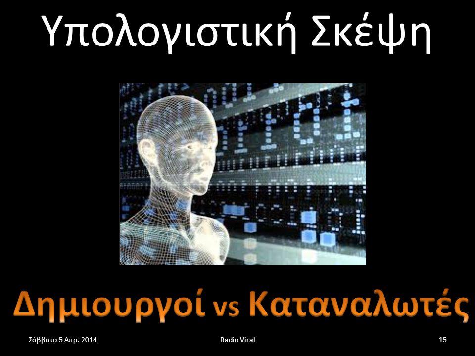 Δημιουργοί vs Καταναλωτές