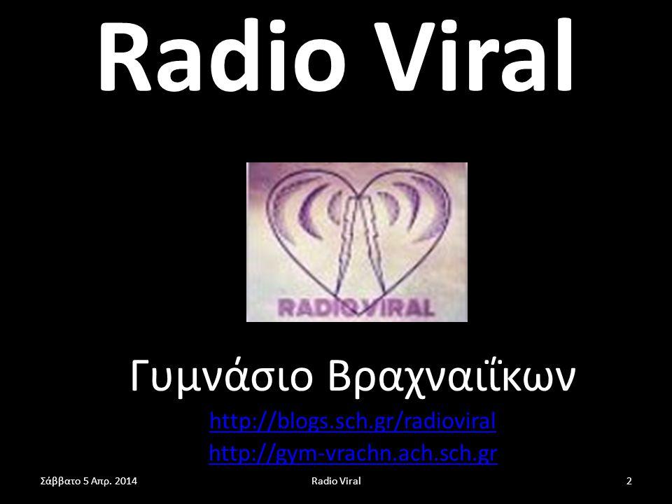 Radio Viral Γυμνάσιο Βραχναιΐκων http://blogs.sch.gr/radioviral