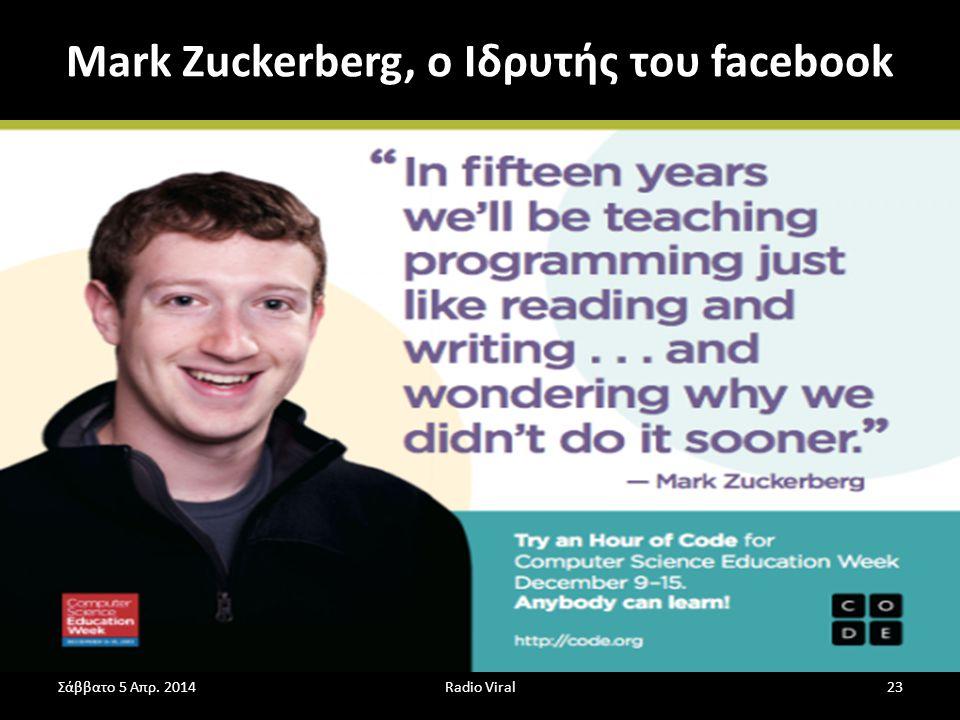 Mark Zuckerberg, ο Ιδρυτής του facebook