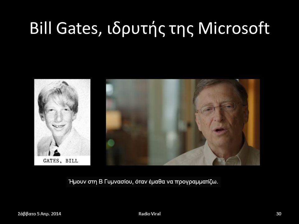 Bill Gates, ιδρυτής της Microsoft