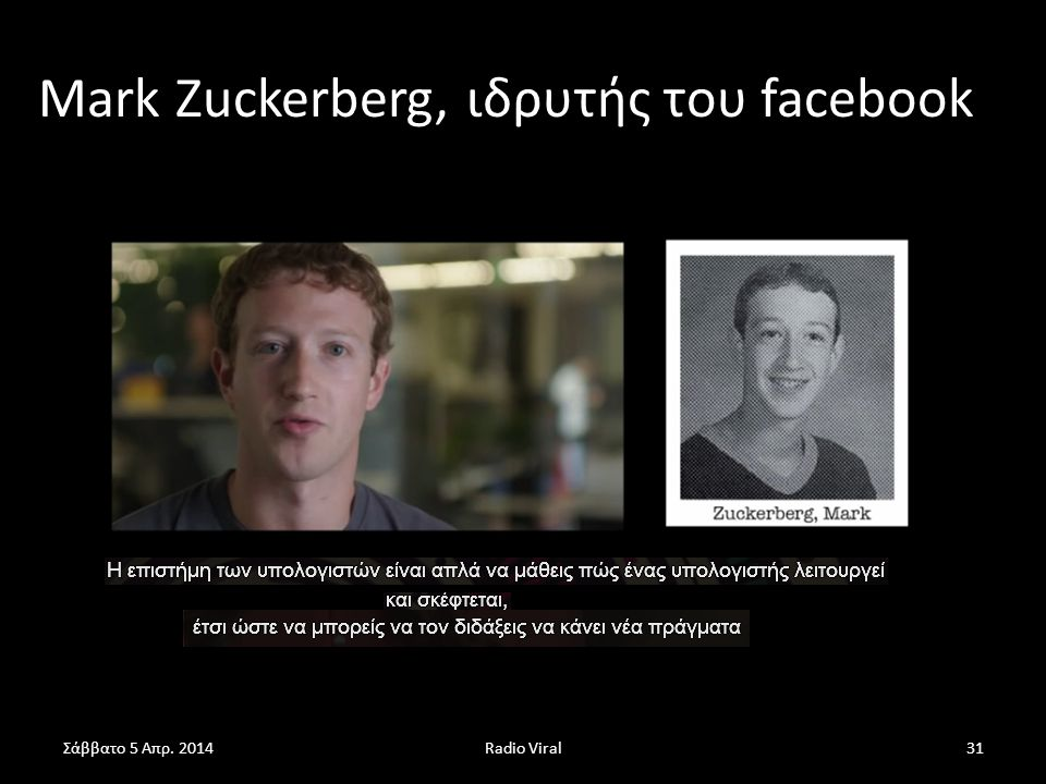Mark Zuckerberg, ιδρυτής του facebook
