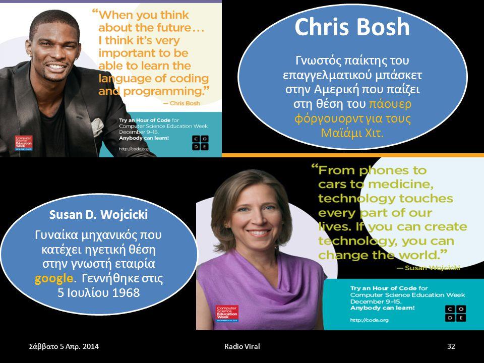 Chris Bosh Γνωστός παίκτης του επαγγελματικού μπάσκετ στην Αμερική που παίζει στη θέση του πάουερ φόργουορντ για τους Μαϊάμι Χιτ.