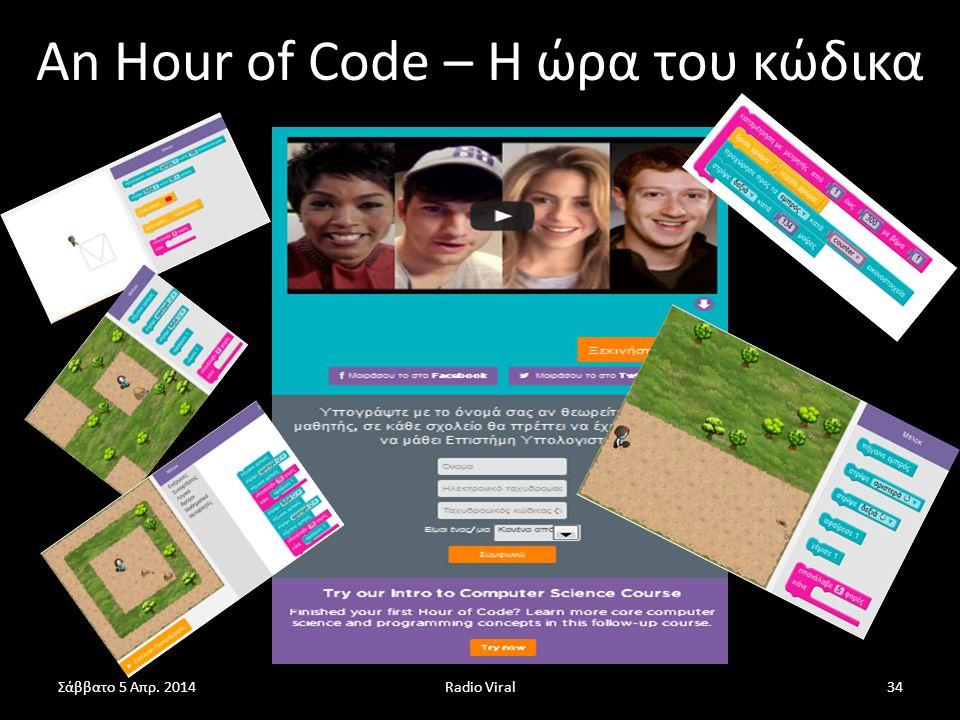 An Hour of Code – Η ώρα του κώδικα