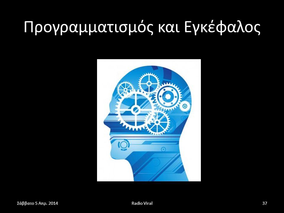 Προγραμματισμός και Εγκέφαλος
