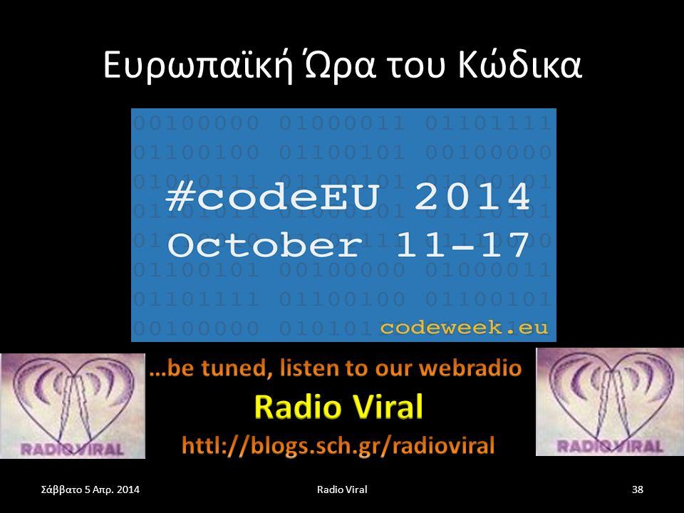 Ευρωπαϊκή Ώρα του Κώδικα
