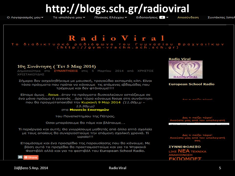 http://blogs.sch.gr/radioviral Σάββατο 5 Απρ. 2014 Radio Viral