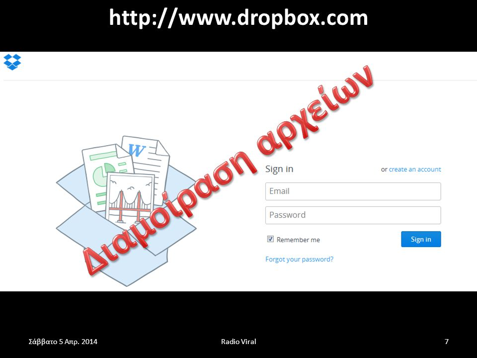 Διαμοίραση αρχείων http://www.dropbox.com Σάββατο 5 Απρ. 2014
