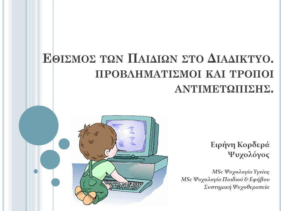 Εθισμοσ των Παιδιων στο Διαδικτυο