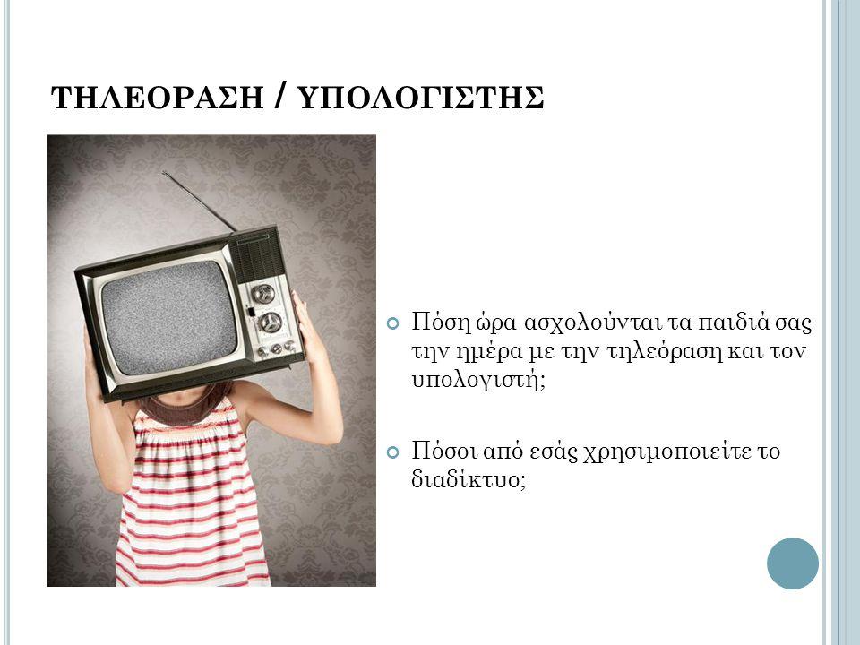 τηλεοραση / υπολογιστησ
