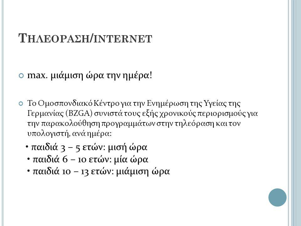 Τηλεοραση/internet max. μιάμιση ώρα την ημέρα!