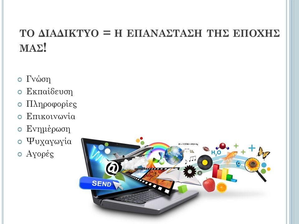 το διαδικτυο = η επανασταση τησ εποχησ μασ!