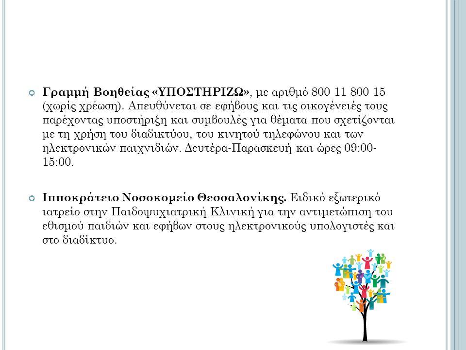 Γραμμή Βοηθείας «ΥΠΟΣΤΗΡΙΖΩ», με αριθμό 800 11 800 15 (χωρίς χρέωση)