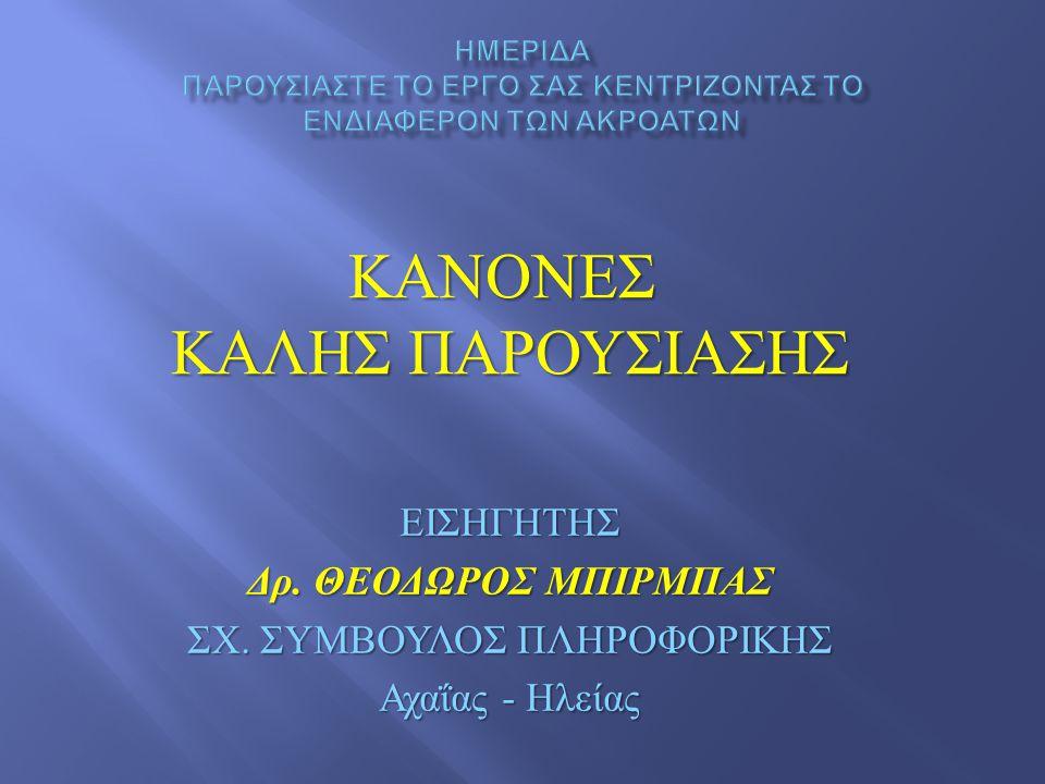 ΣΧ. ΣΥΜΒΟΥΛΟΣ ΠΛΗΡΟΦΟΡΙΚΗΣ
