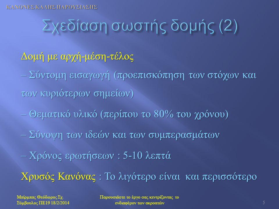 Σχεδίαση σωστής δομής (2)