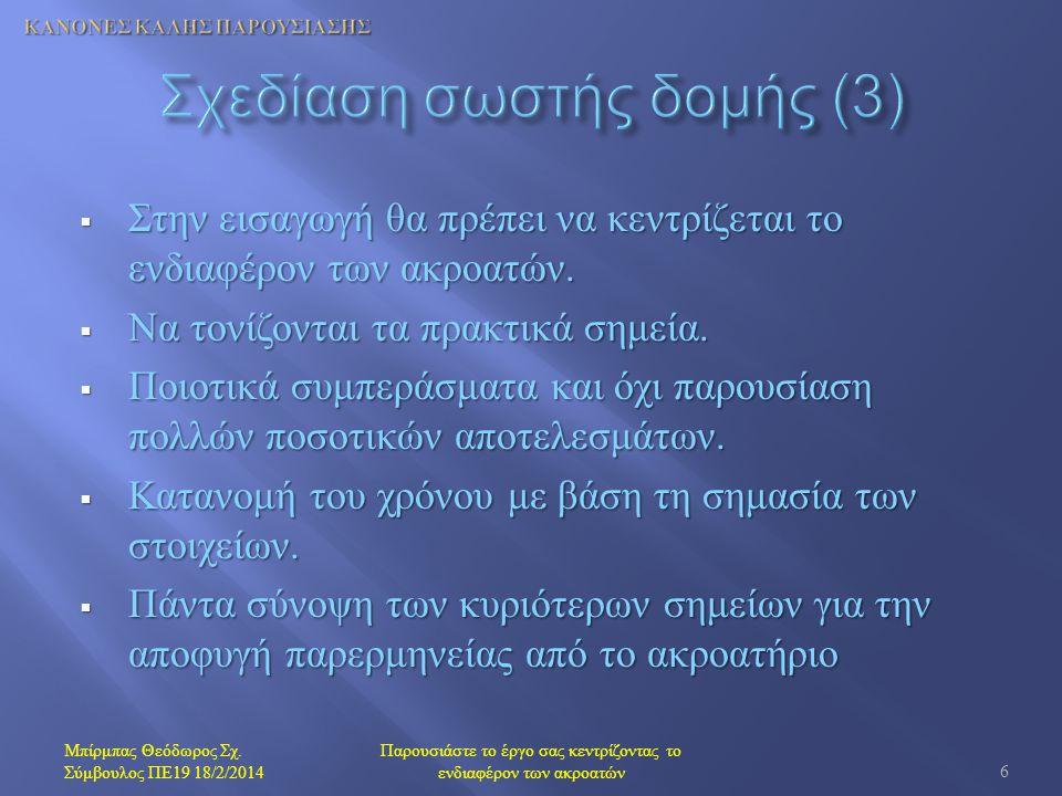 Σχεδίαση σωστής δομής (3)