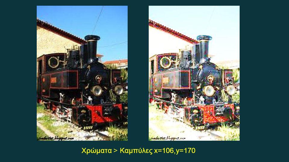 Χρώματα > Καμπύλες x=106,y=170