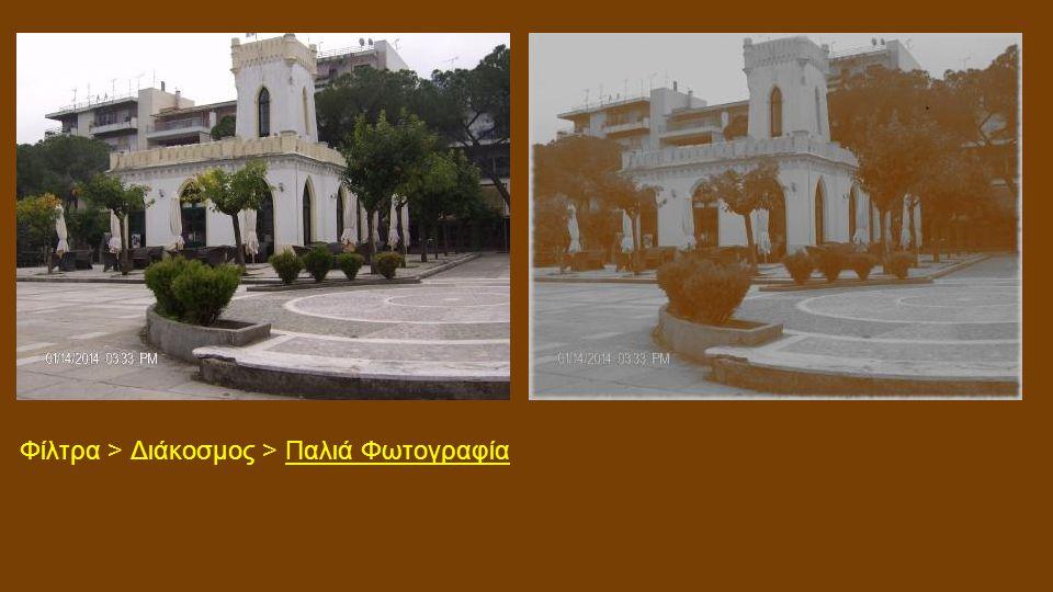 Φίλτρα > Διάκοσμος > Παλιά Φωτογραφία