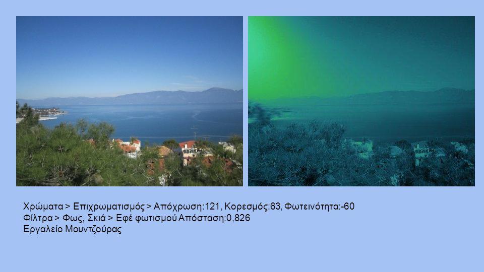 Χρώματα > Eπιχρωματισμός > Απόχρωση:121, Κορεσμός:63, Φωτεινότητα:-60