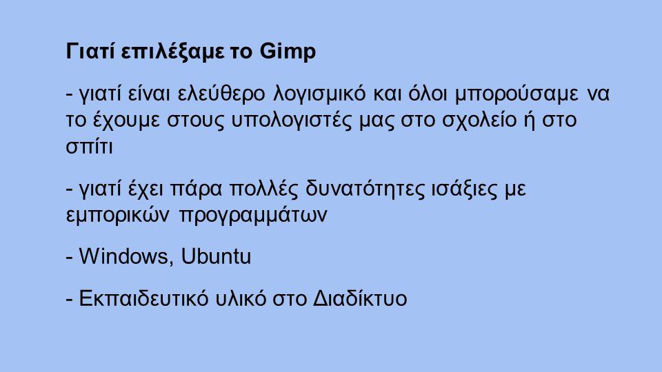 Γιατί επιλέξαμε το Gimp