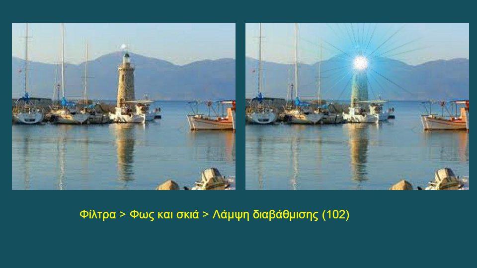 Φίλτρα > Φως και σκιά > Λάμψη διαβάθμισης (102)