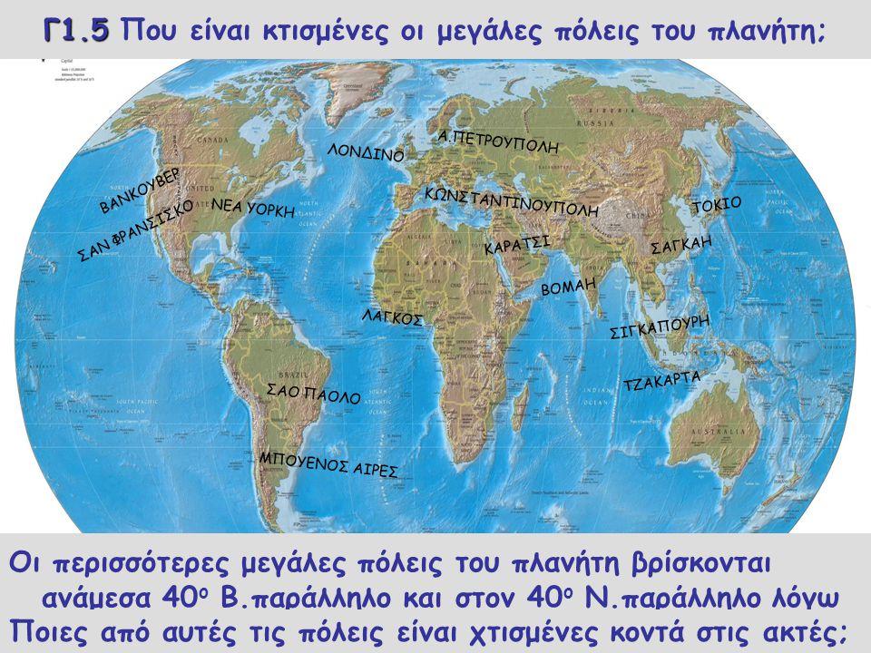 Γ1.5 Που είναι κτισμένες οι μεγάλες πόλεις του πλανήτη;