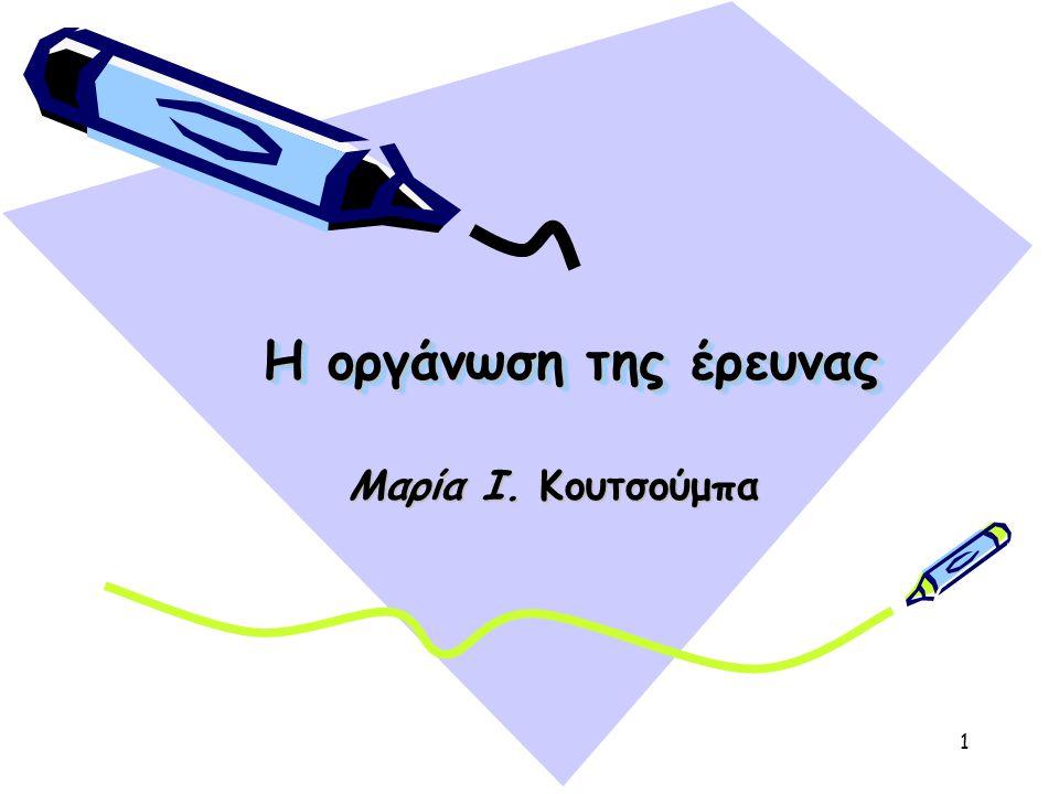 Η οργάνωση της έρευνας Μαρία Ι. Κουτσούμπα