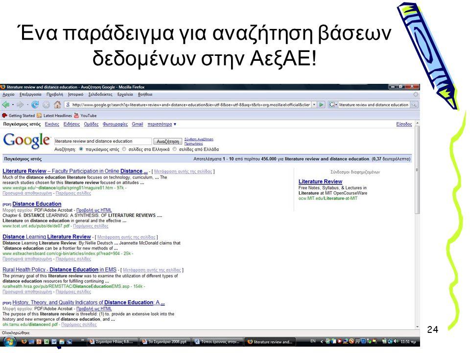Ένα παράδειγμα για αναζήτηση βάσεων δεδομένων στην ΑεξΑΕ!