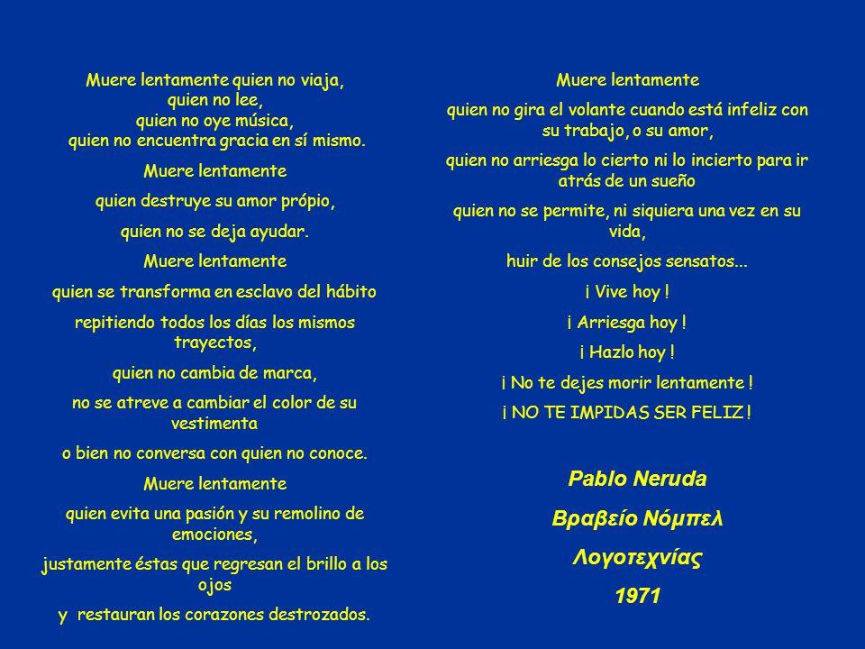 Pablo Neruda Βραβείο Νόμπελ Λογοτεχνίας 1971