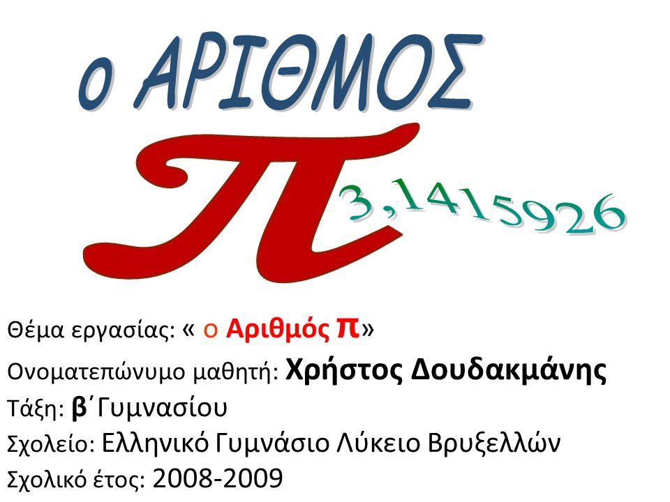 π ο ΑΡΙΘΜΟΣ 3,1415926 Θέμα εργασίας: « ο Αριθμός π»