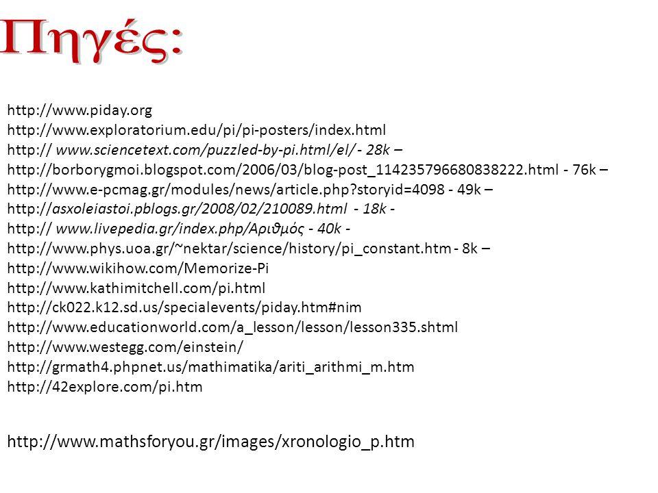 Πηγές: http://www.mathsforyou.gr/images/xronologio_p.htm