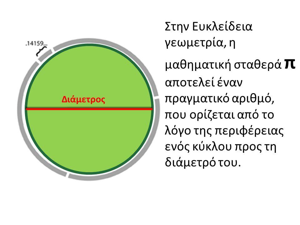Στην Ευκλείδεια γεωμετρία, η μαθηματική σταθερά π αποτελεί έναν πραγματικό αριθμό, που ορίζεται από το λόγο της περιφέρειας ενός κύκλου προς τη διάμετρό του.