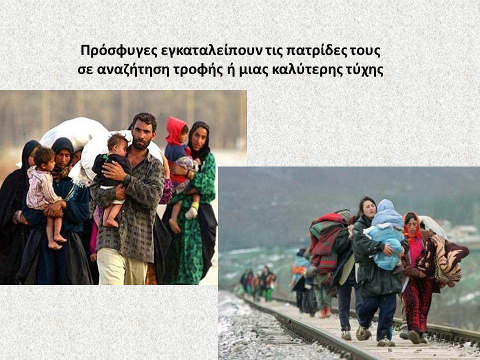 Πρόσφυγες εγκαταλείπουν τις πατρίδες τους