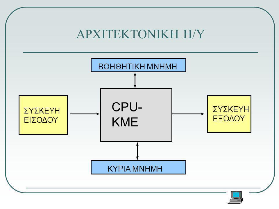 ΑΡΧΙΤΕΚΤΟΝΙΚΗ Η/Υ CPU- ΚΜΕ ΒΟΗΘΗΤΙΚΗ ΜΝΗΜΗ ΣΥΣΚΕΥΗ ΕΞΟΔΟΥ
