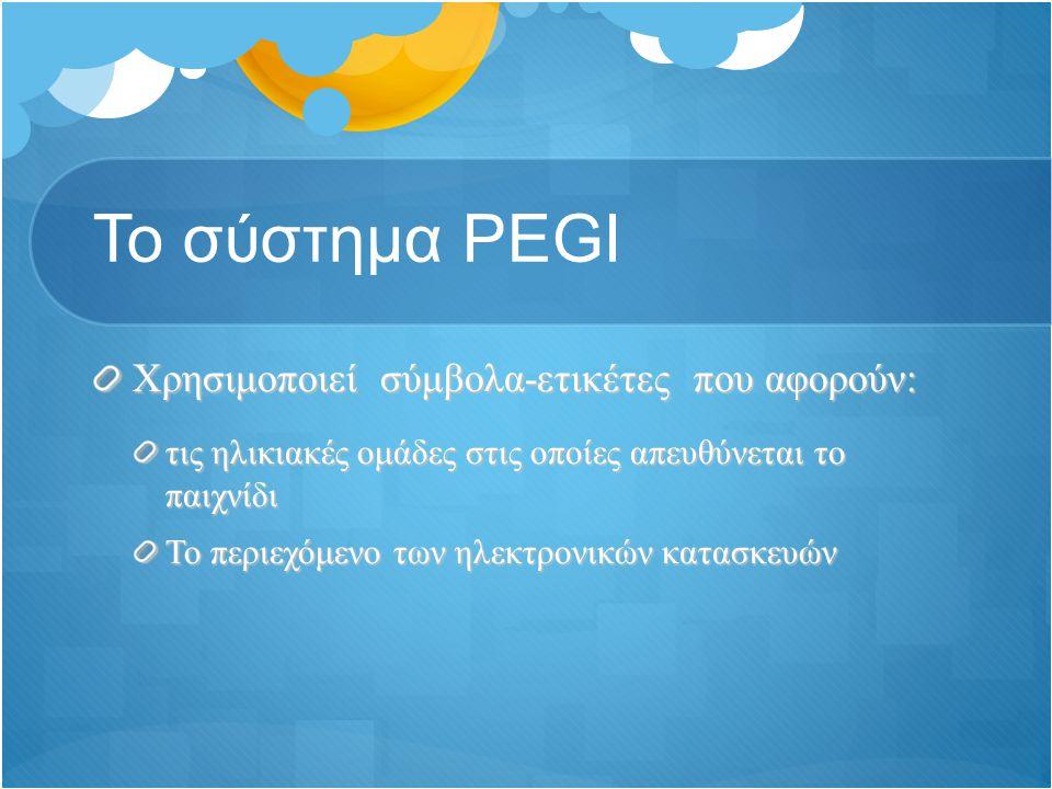 Το σύστημα PEGI Χρησιμοποιεί σύμβολα-ετικέτες που αφορούν: