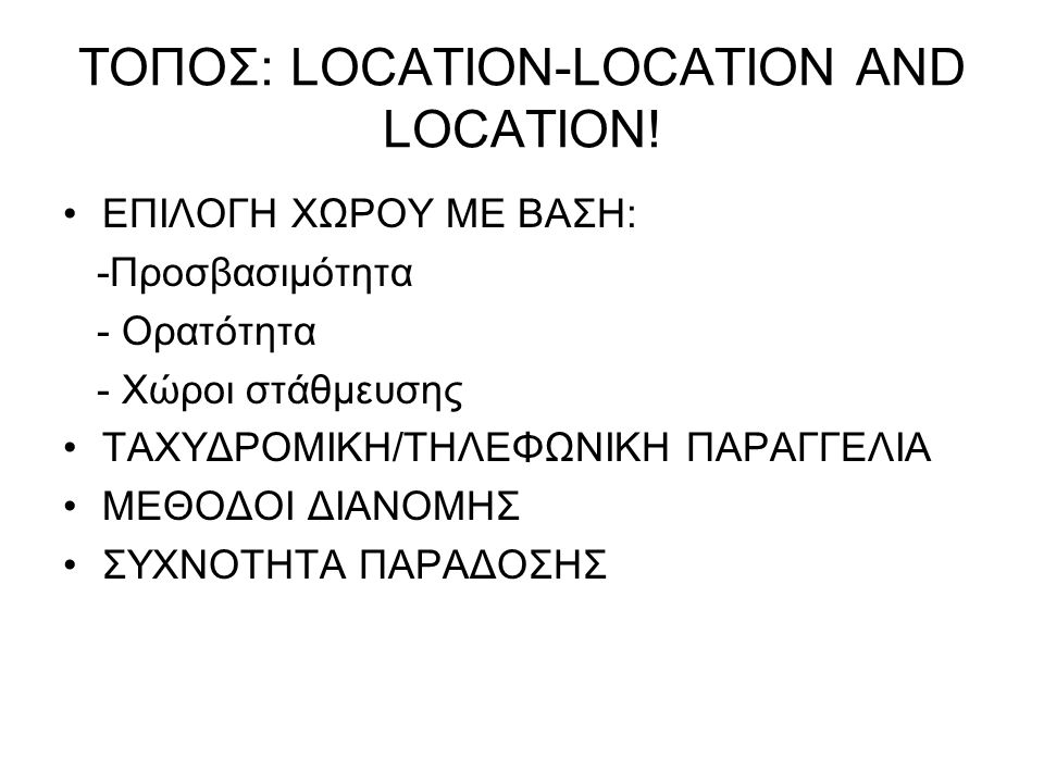 ΤΟΠΟΣ: LOCATION-LOCATION AND LOCATION!