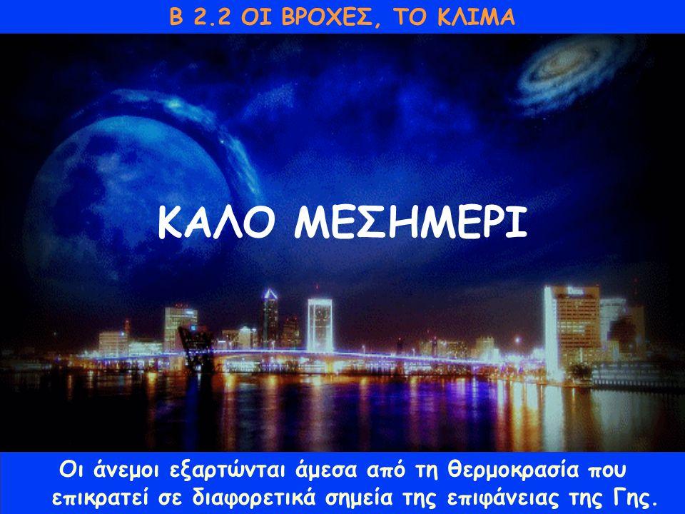 ΚΑΛΟ ΜΕΣΗΜΕΡΙ Β 2.2 ΟΙ ΒΡΟΧΕΣ, ΤΟ ΚΛΙΜΑ