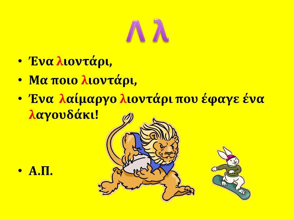 Λ λ Ένα λιοντάρι, Μα ποιο λιοντάρι,