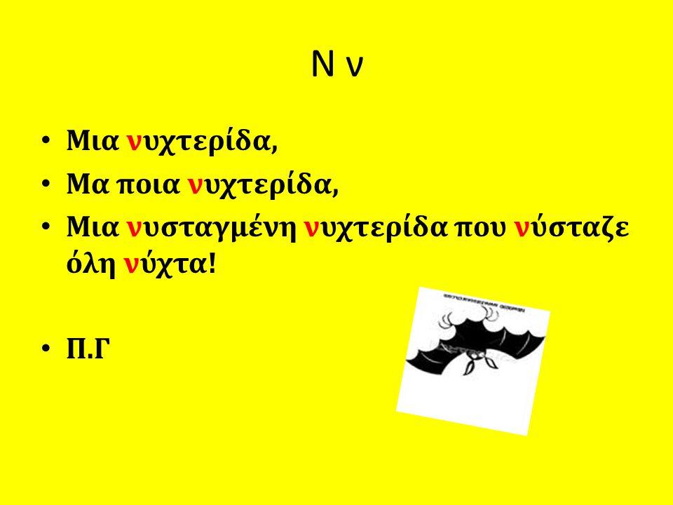 Ν ν Μια νυχτερίδα, Μα ποια νυχτερίδα,