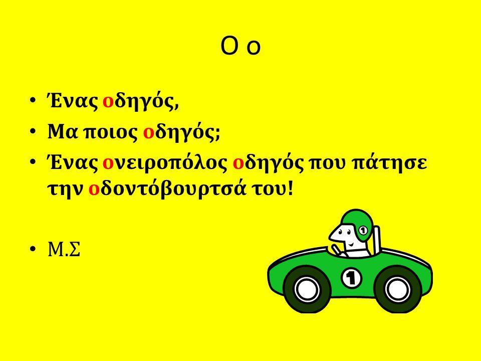 Ο ο Ένας οδηγός, Μα ποιος οδηγός;