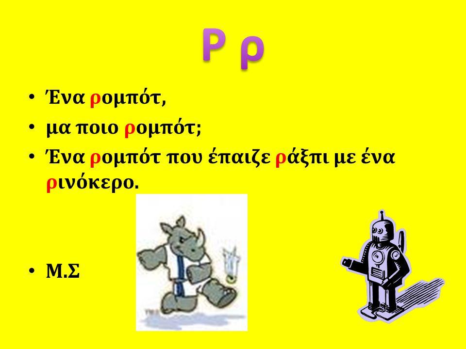 Ρ ρ Ένα ρομπότ, μα ποιο ρομπότ;