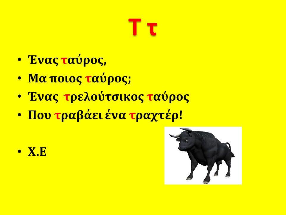 Τ τ Ένας ταύρος, Μα ποιος ταύρος; Ένας τρελούτσικος ταύρος