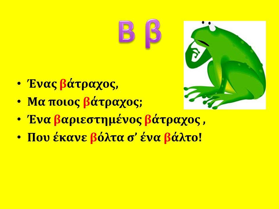 Β β Ένας βάτραχος, Μα ποιος βάτραχος; Ένα βαριεστημένος βάτραχος ,