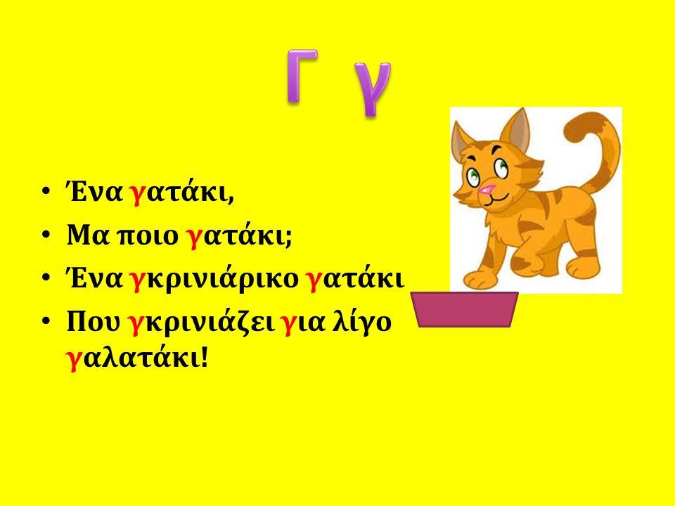 Γ γ Ένα γατάκι, Μα ποιο γατάκι; Ένα γκρινιάρικο γατάκι