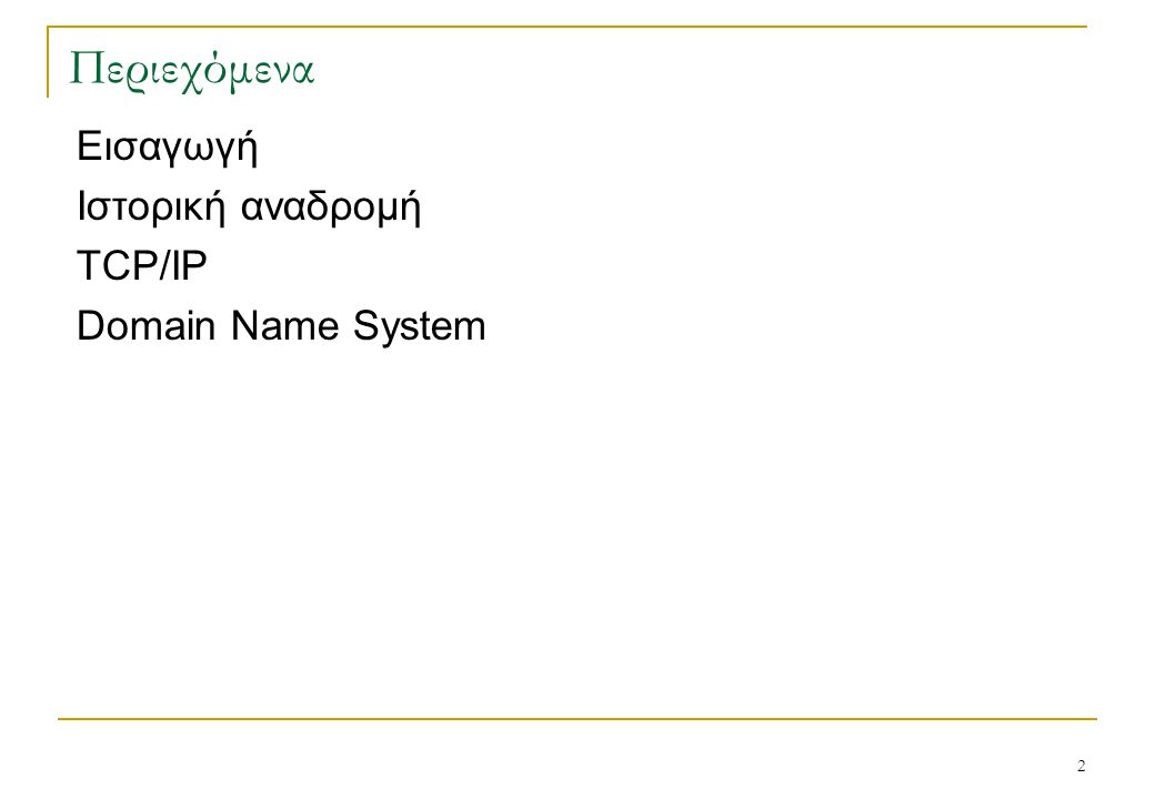 Περιεχόμενα Εισαγωγή Ιστορική αναδρομή TCP/IP Domain Name System