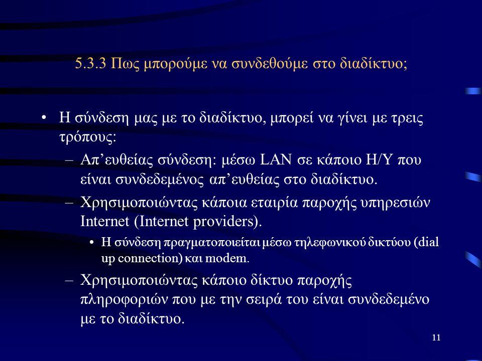 5.3.3 Πως μπορούμε να συνδεθούμε στο διαδίκτυο;