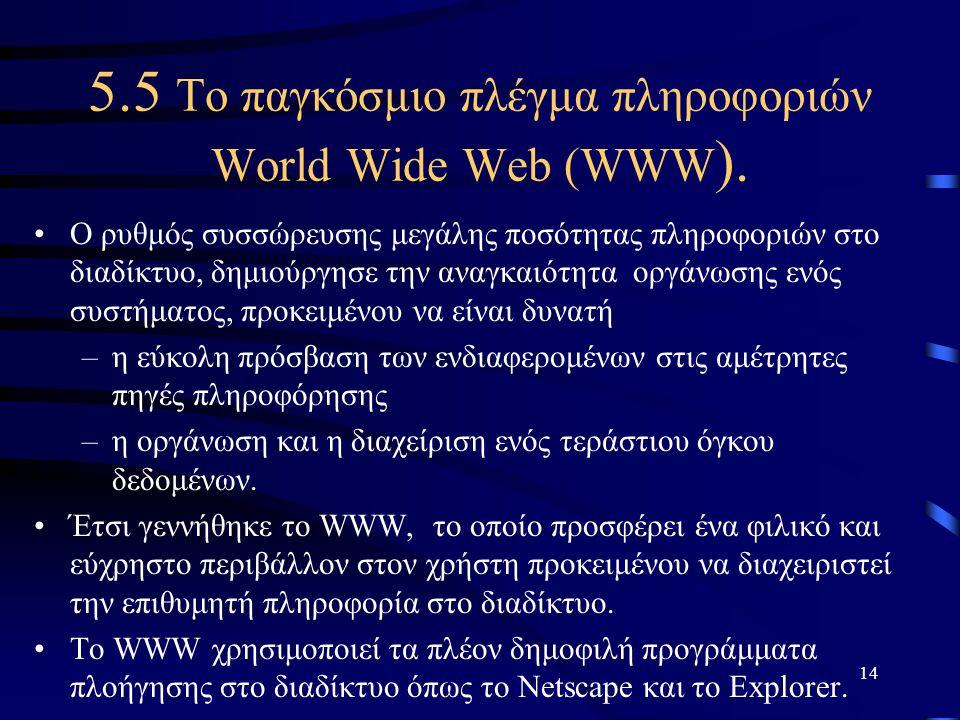 5.5 Το παγκόσμιο πλέγμα πληροφοριών World Wide Web (WWW).