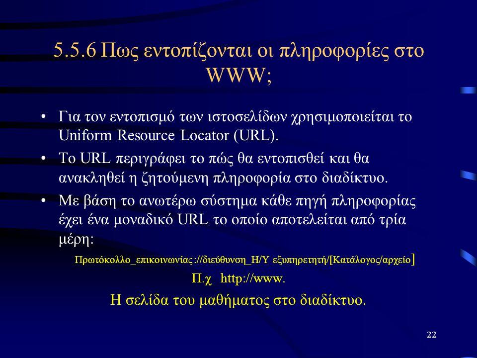 5.5.6 Πως εντοπίζονται οι πληροφορίες στο WWW;