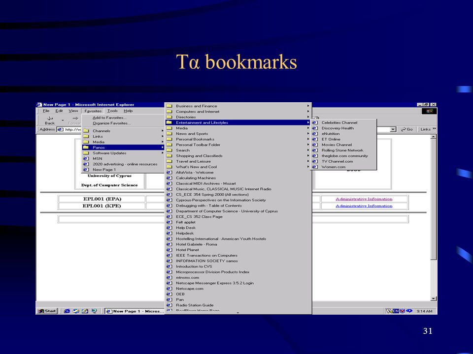 Τα bookmarks