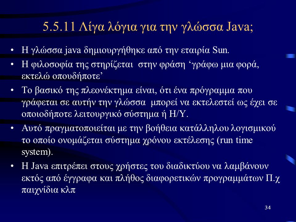 5.5.11 Λίγα λόγια για την γλώσσα Java;